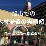 旭市_TOP画像