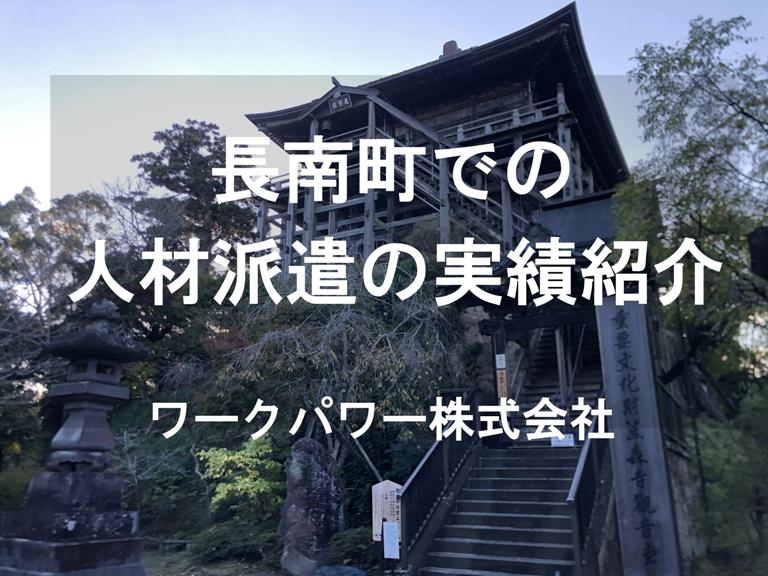 長南町_TOP画像
