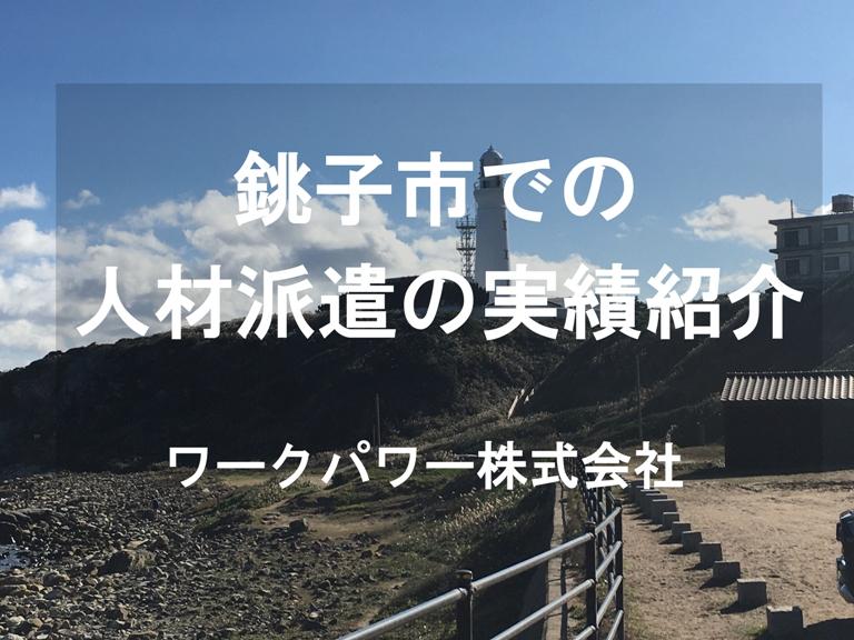 銚子市_TOP画像