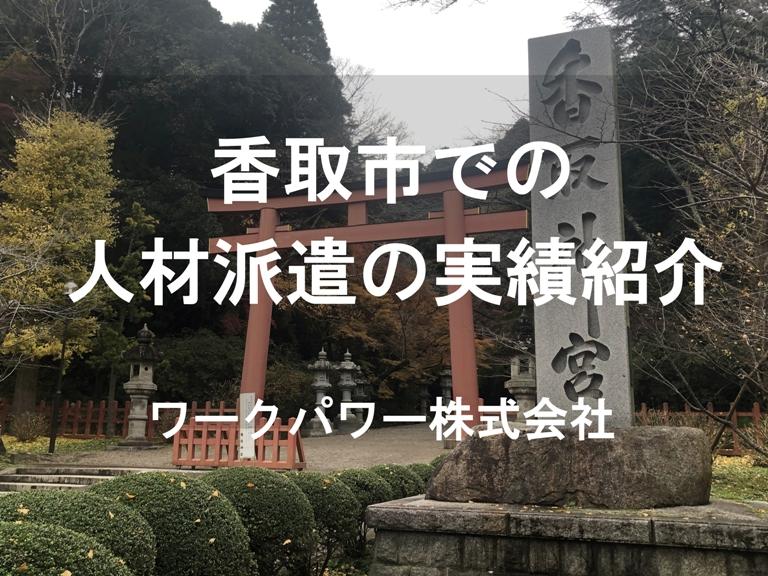 香取市_TOP画像