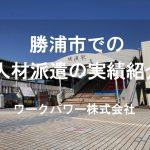 勝浦市_TOP画像