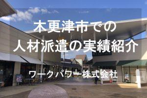 木更津市_TOP画像