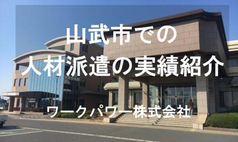 山武市_TOP画像