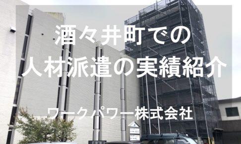 酒々井町_TOP画像