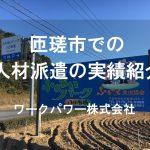 匝瑳市_TOP画像