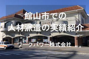 館山市_TOP画像