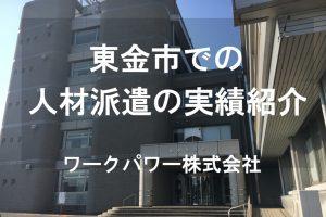 東金市_TOP画像