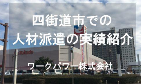 四街道市_TOP画像