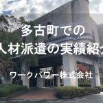 多古町_TOP画像