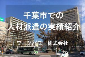 千葉市_TOP画像