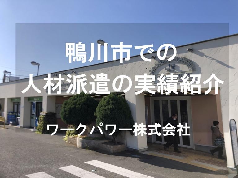 【企業向け】鴨川市での派遣実績