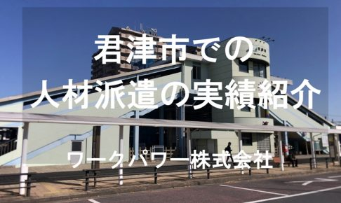 君津市_TOP画像