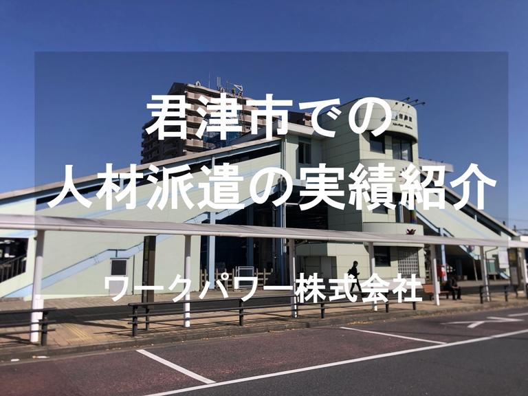 【企業向け】君津市での派遣実績