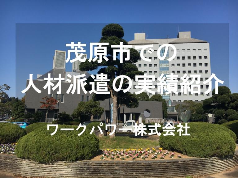 【企業向け】茂原市での派遣実績