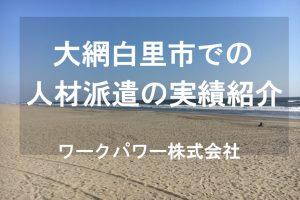 大網白里市_TOP画像