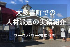 大多喜町_TOP画像