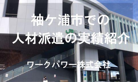 袖ケ浦市_TOP画像